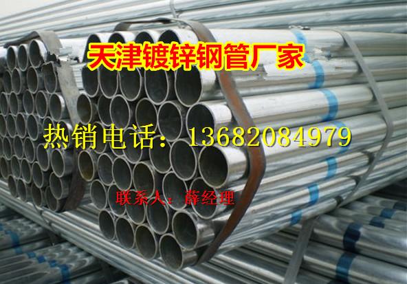 天津大邱庄市场热镀锌圆管价格