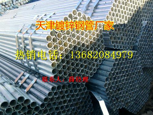 天津大邱庄热镀锌钢管价格