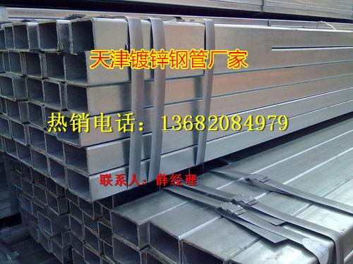天津q235热镀锌方管