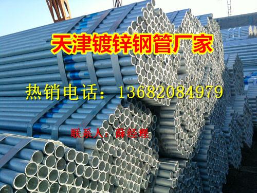 天津大邱庄dn70镀锌钢管