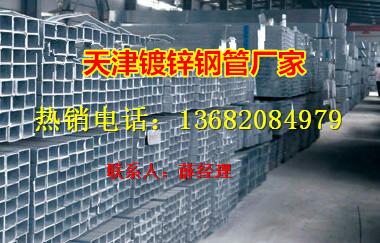 天津热镀锌方管制作工艺