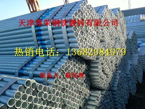 13日天津镀锌钢管价格行情表