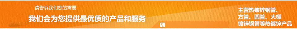 我们将为您供应最优质的热镀锌钢管产品